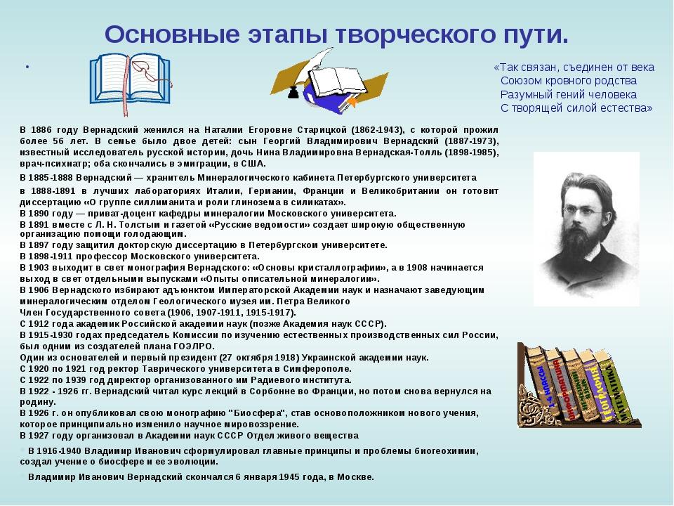 Основные этапы творческого пути. «Так связан, съединен от века Союзом кровног...
