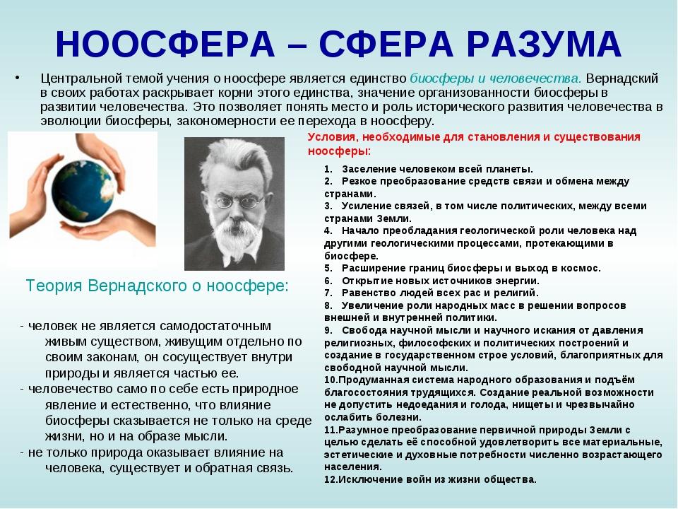 НООСФЕРА – СФЕРА РАЗУМА Центральной темой учения о ноосфере является единство...
