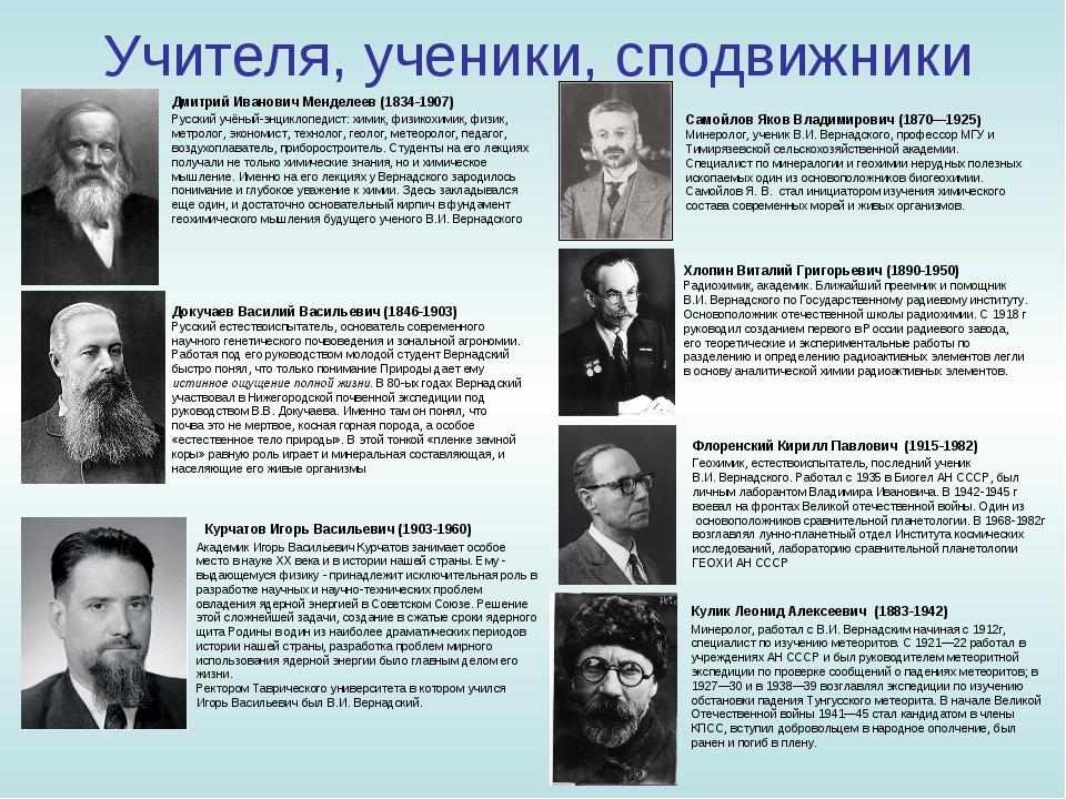 Учителя, ученики, сподвижники Самойлов Яков Владимирович (1870—1925) Минерол...