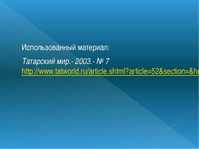Использованный материал: Татарский мир.- 2003.- № 7 http://www.tatworld.ru/a...