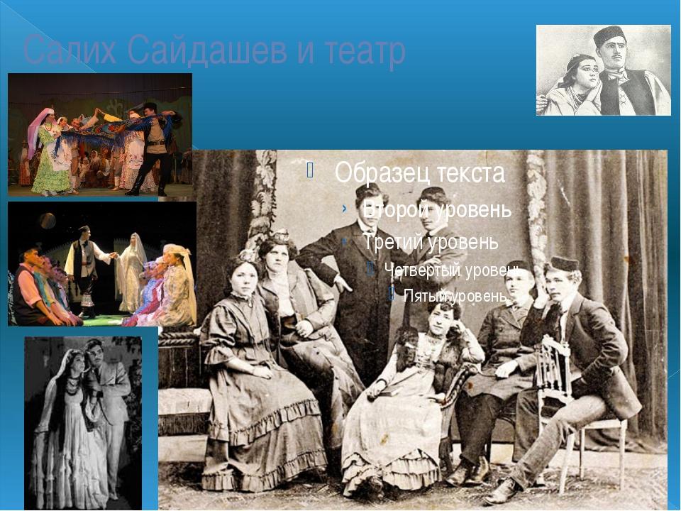 Салих Сайдашев и театр