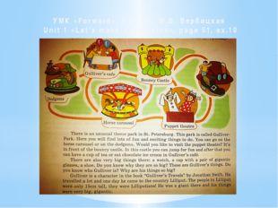 УМК «Forward», 5 класс, М.В. Вербицкая Unit 1 «Let's make a magazine», page 5