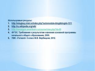 Используемые ресурсы: http://eduglaxy.intel.ru/index.php?automodule=blog&blog