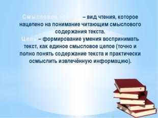 Смысловое чтение – вид чтения, которое нацелено на понимание читающим смыслов