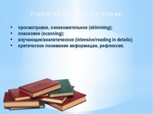 Стратегии смыслового чтения: просмотровое, ознакомительное (skimming); поиско