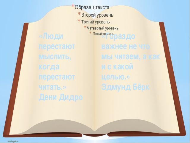 «Люди перестают мыслить, когда перестают читать.» Дени Дидро «Гораздо важнее...