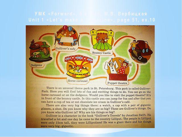 УМК «Forward», 5 класс, М.В. Вербицкая Unit 1 «Let's make a magazine», page 5...