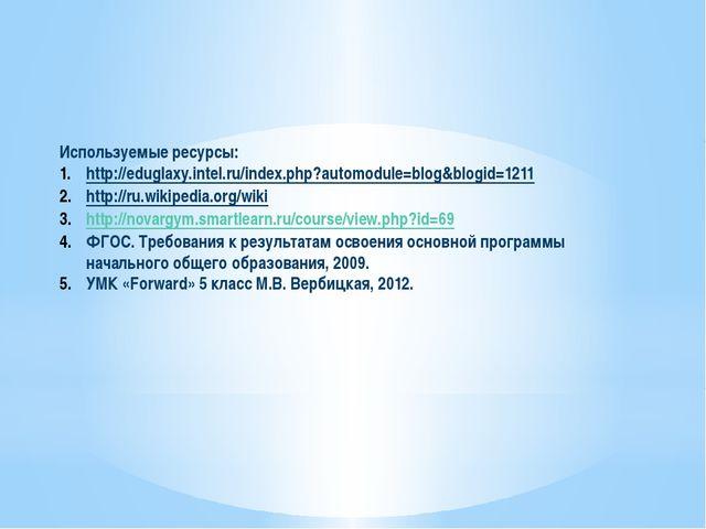 Используемые ресурсы: http://eduglaxy.intel.ru/index.php?automodule=blog&blog...