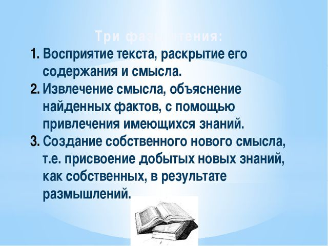 Три фазы чтения: Восприятие текста, раскрытие его содержания и смысла. Извлеч...
