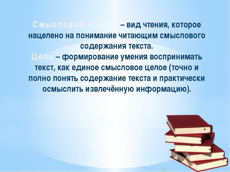 Смысловое чтение – вид чтения, которое нацелено на понимание читающим смыслов...