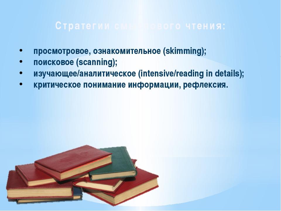 Стратегии смыслового чтения: просмотровое, ознакомительное (skimming); поиско...