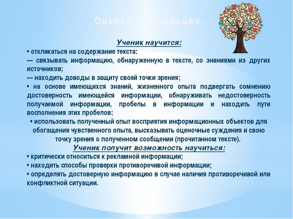 Оценка информации. Ученик научится: • откликаться на содержание текста: — свя...