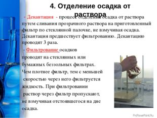 4. Отделение осадка от раствора - Декантация - процесс отделения осадка от ра