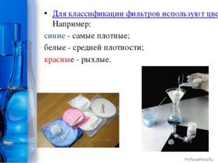Для классификации фильтров используют цвет ленты фильтр Например: синие - са