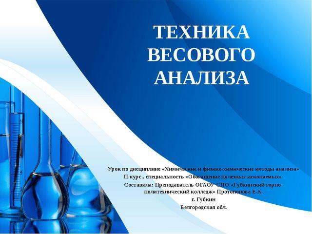 ТЕХНИКА ВЕСОВОГО АНАЛИЗА Урок по дисциплине «Химические и физико-химические м...