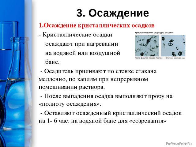 3. Осаждение 1.Осаждение кристаллических осадков - Кристаллические осадки оса...