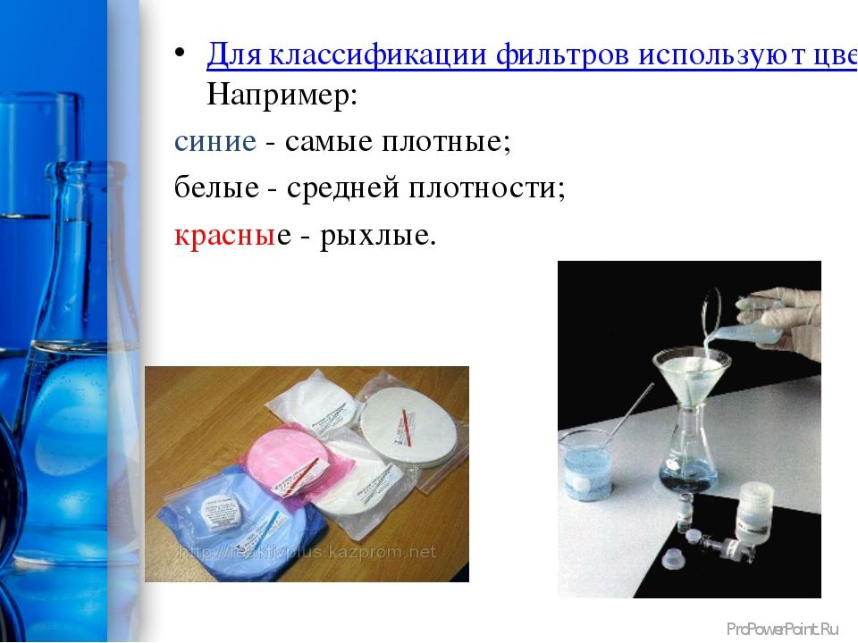 Для классификации фильтров используют цвет ленты фильтр Например: синие - са...