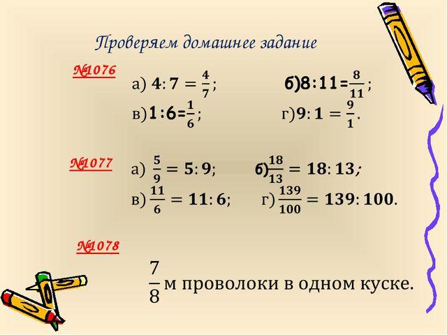 Проверяем домашнее задание №1076 №1077 №1078