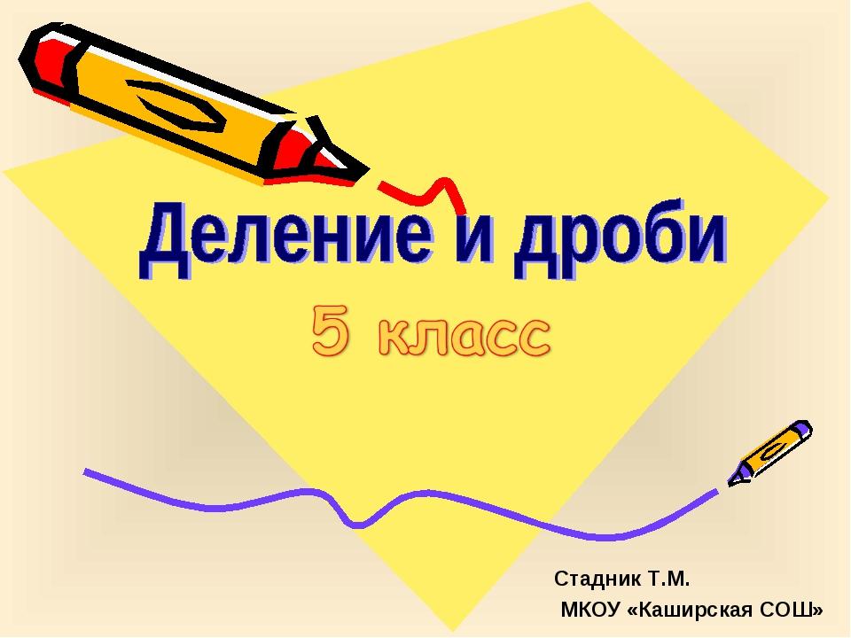 Стадник Т.М. МКОУ «Каширская СОШ»