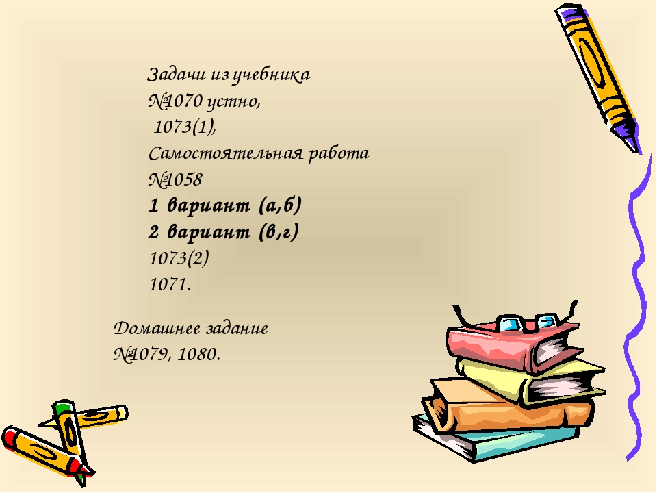 Домашнее задание №1079, 1080. Задачи из учебника №1070 устно, 1073(1), Самост...