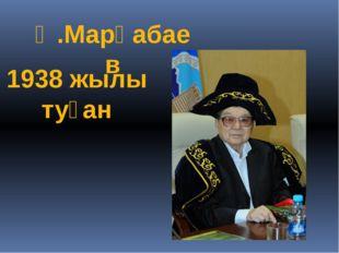 Ә.Марқабаев 1938 жылы туған