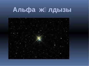 Альфа жұлдызы