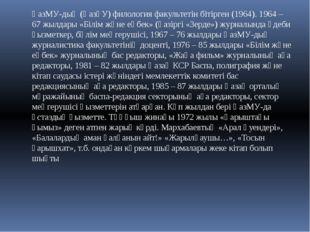 ҚазМУ-дың (ҚазҰУ) филология факультетін бітірген (1964). 1964 – 67 жылдары «Б