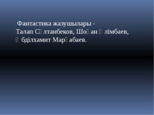 Фантастика жазушылары - Талап Сұлтанбеков, Шоқан Әлімбаев, Әбділхамит Марқаб