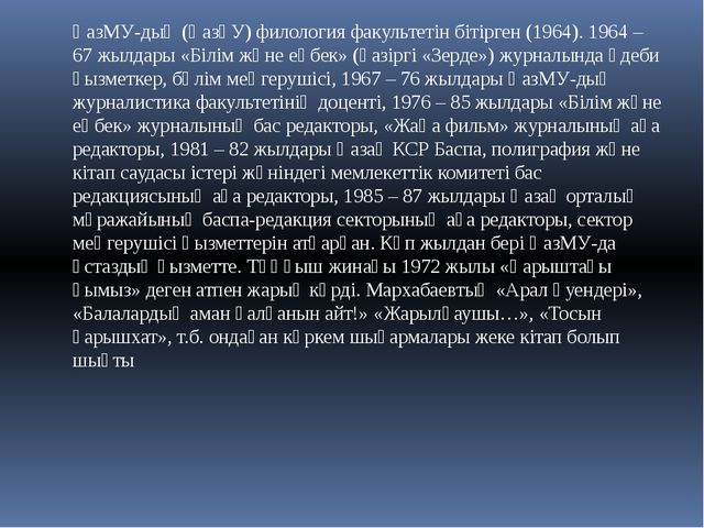 ҚазМУ-дың (ҚазҰУ) филология факультетін бітірген (1964). 1964 – 67 жылдары «Б...