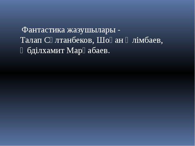 Фантастика жазушылары - Талап Сұлтанбеков, Шоқан Әлімбаев, Әбділхамит Марқаб...