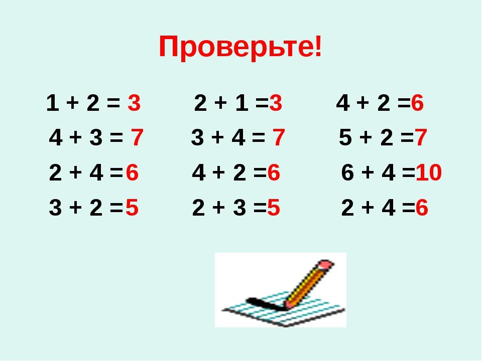 Проверьте! 1 + 2 = 3 2 + 1 =3 4 + 2 =6 4 + 3 = 7 3 + 4 = 7 5 + 2 =7 2 + 4 =6...
