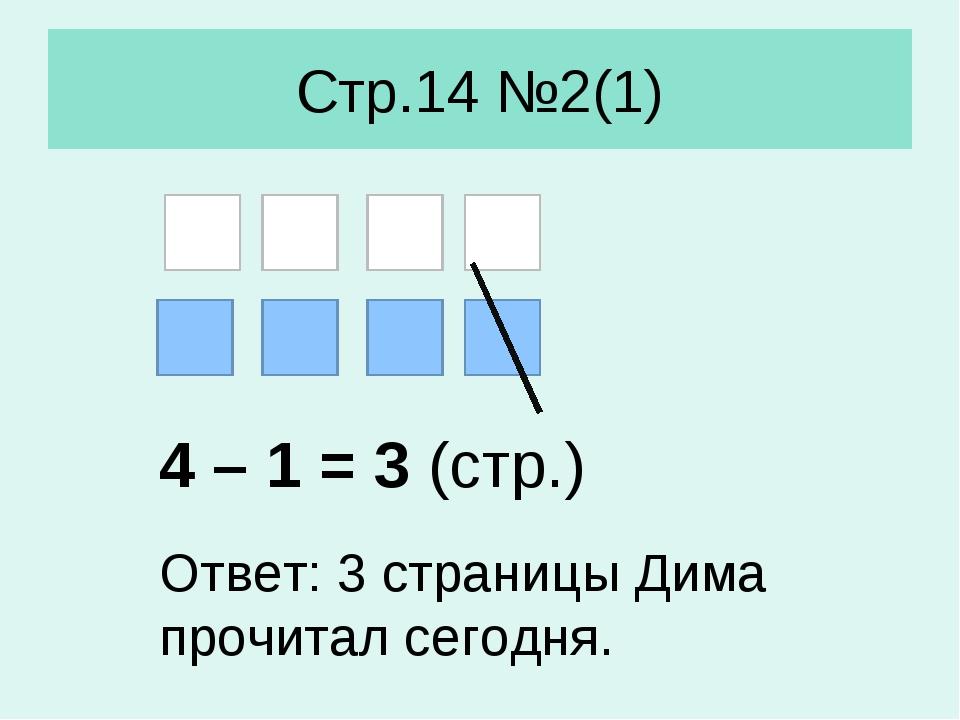 Стр.14 №2(1) 4 – 1 = 3 (стр.) Ответ: 3 страницы Дима прочитал сегодня.
