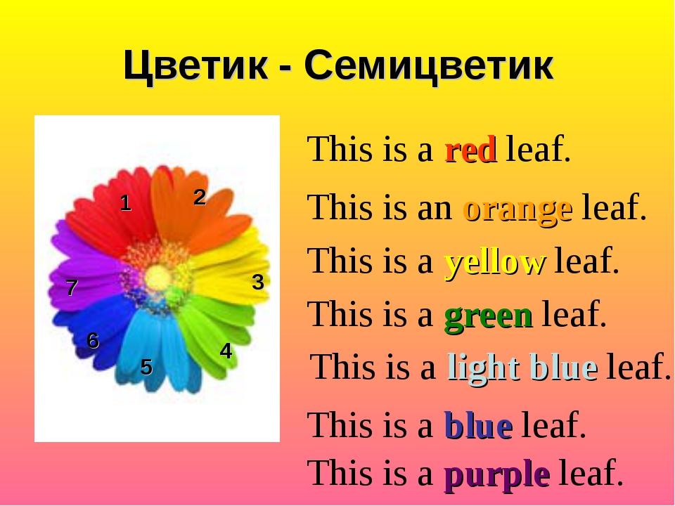 Цветик - Семицветик 1 2 3 4 5 6 This is a red leaf. This is an orange leaf. T...