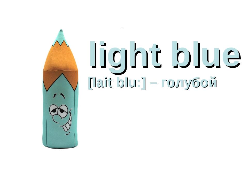 light blue [lait blu:] – голубой
