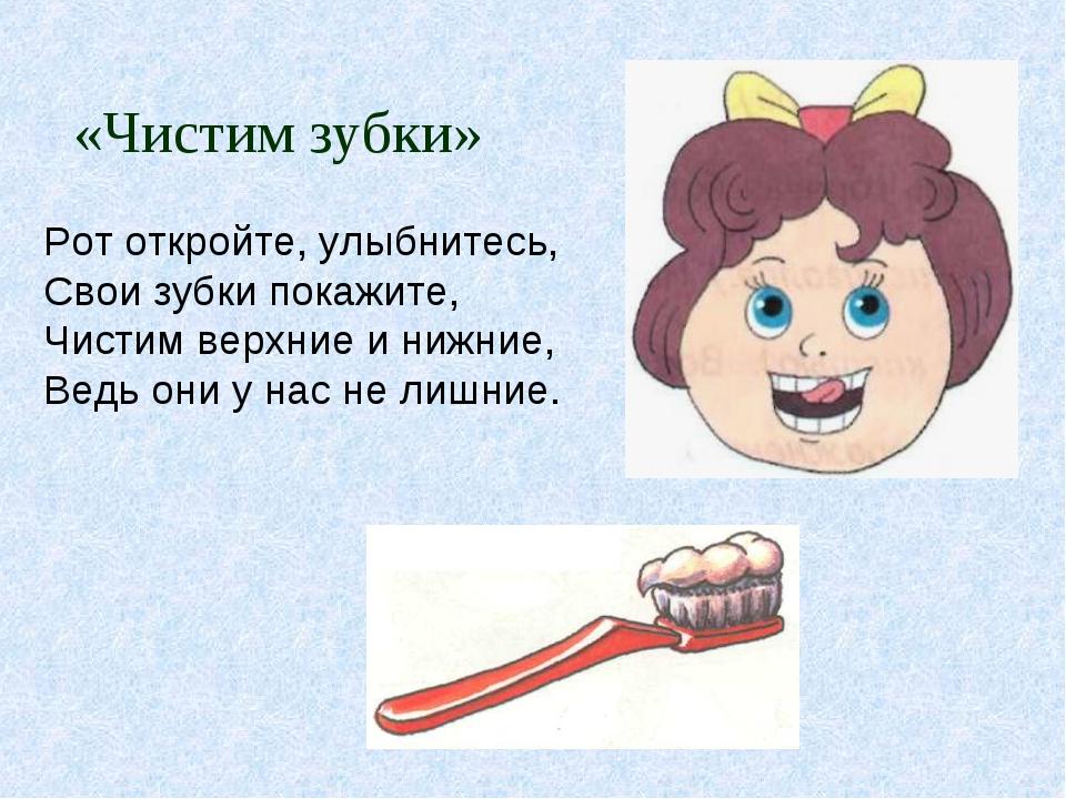 монсон известен почистим зубки в картинках количество молодых