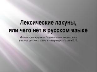 Лексические лакуны, или чего нет в русском языке Материл для кружка «Родное с