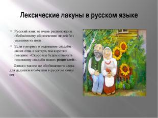 Лексические лакуны в русском языке Русский язык не очень расположен к обобщён