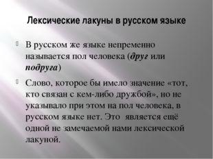 Лексические лакуны в русском языке В русском же языке непременно называется п