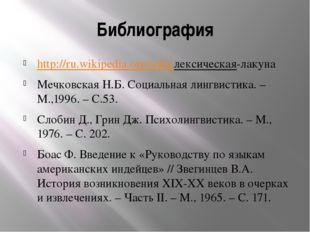 Библиография http://ru.wikipedia.org/wiki/лексическая-лакуна Мечковская Н.Б.