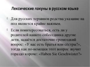 Лексические лакуны в русском языке Для русских терминов родства указание на п