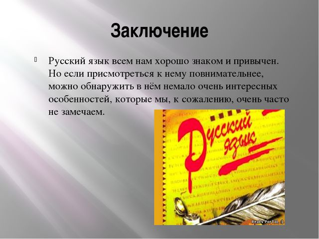 Заключение Русский язык всем нам хорошо знаком и привычен. Но если присмотрет...
