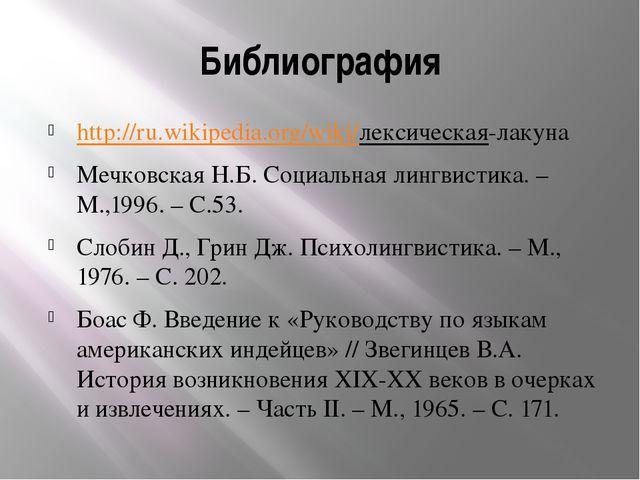 Библиография http://ru.wikipedia.org/wiki/лексическая-лакуна Мечковская Н.Б....