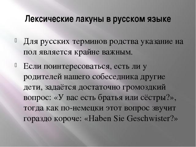 Лексические лакуны в русском языке Для русских терминов родства указание на п...