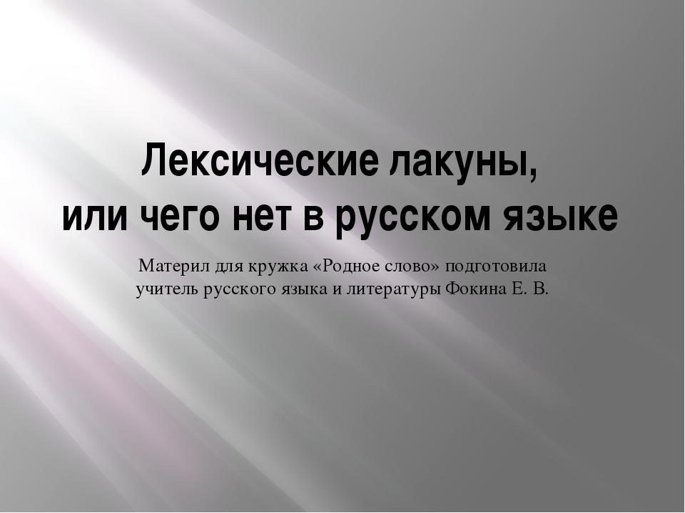 Лексические лакуны, или чего нет в русском языке Материл для кружка «Родное с...