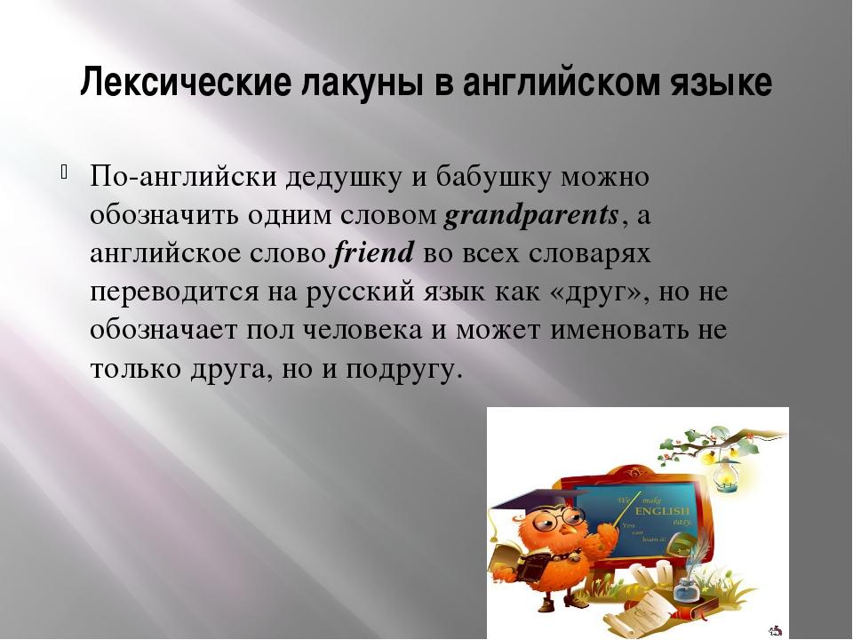 Лексические лакуны в английском языке По-английски дедушку и бабушку можно об...