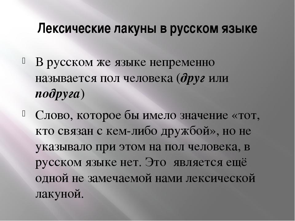 Лексические лакуны в русском языке В русском же языке непременно называется п...