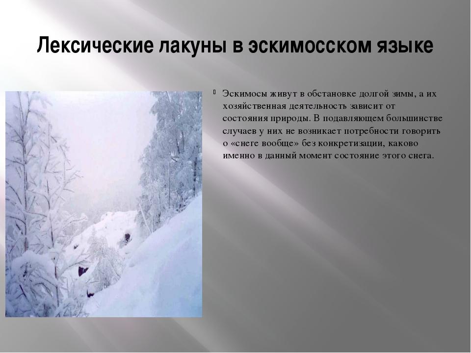 Лексические лакуны в эскимосском языке Эскимосы живут в обстановке долгой зим...