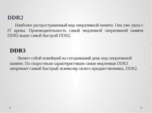 Характеристики: Интерфейс; Ёмкость; Физический размер; Время произвольного