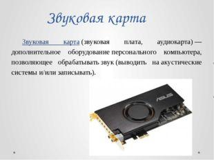 Сетевая карта Сетевая плата, (сетевая карта, сетевой адаптер,Ethernet-адапт