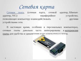 Оптический привод (CD, DVD-ROM) Оптический привод— устройство, имеющее меха